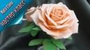 Интерьерная роза из фаомирана Foam Rose МК с выкройками