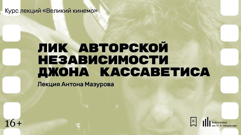 Антон Мазуров. Лик авторской независимости Джона Кассаветиса.