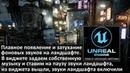 04. Unreal Engine 4 - Плавное появление/затухание фоновых звуков на ландшафте, откл их из виджета