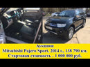 Mitsubishi Pajero Sport, 2014 г., 138 790 км. - аукцион!