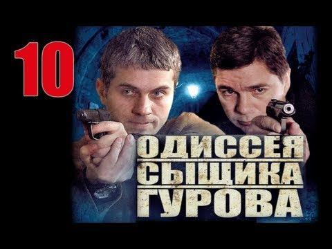Сериал Одиссея сыщика Гурова 10 серия 2012 Криминал Детектив