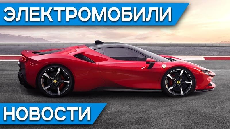 Пикап Tesla, гибрид от Ferrari, электрокар Denza Concept X, электрический Seat Mii
