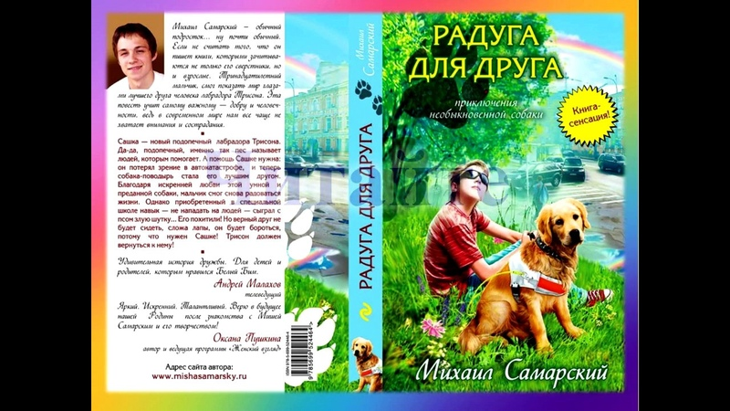 Буктрейлер по книге М. Самарского Радуга для друга
