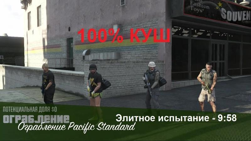 Ограбление Pacific Standard Элитное испытание время 9 58 рестарт вертолет 100% КУШ PS3
