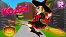 СЕКРЕТНЫЕ КОДЫ СИМУЛЯТОР МАГА Как стать СИЛЬНЫМ ВОЛШЕБНИКОМ за 1 МИНУТУ в Wizard Simulator Roblox