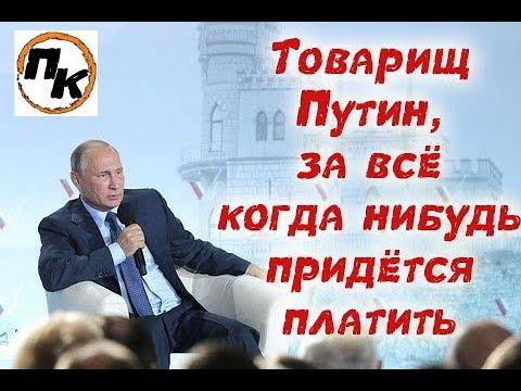 Товарищ Путин за всё когда нибудь придётся платить Запомните это