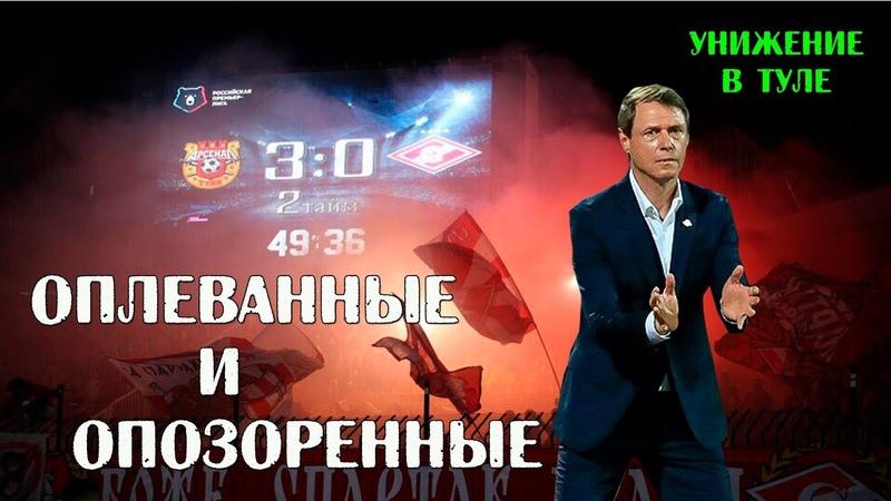 Арсенал 30 Спартак! Обосрались так, будто Арсенал был Лондонским!