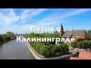 Песня о Калининграде   The Song about Kaliningrad