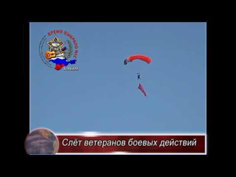 Слёт ветеранов боевых действий Судак 2017 Фестиваль военно патриотической песни