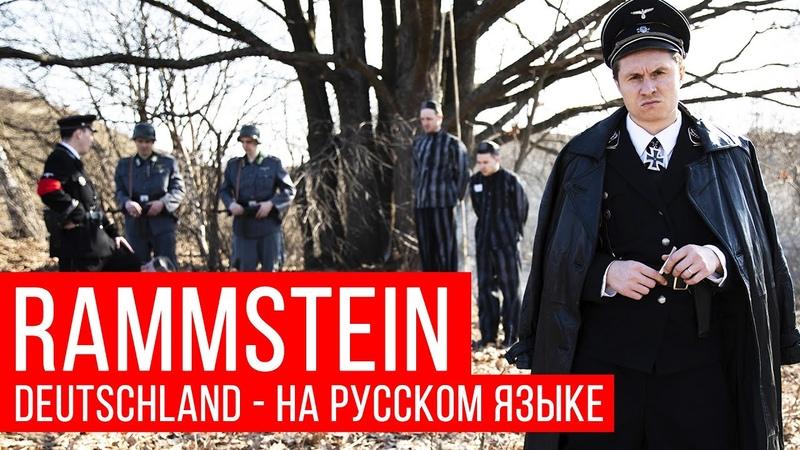 Rammstein - Deutschland (Cover на русском   RADIO TAPOK)