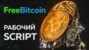 Как работает Скрипт для FreeBitcoin Платный Скрипт