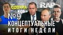 Путин возглавит RAP, КОБа сдохла? , Китай отвечает, Лукашенко продолжает