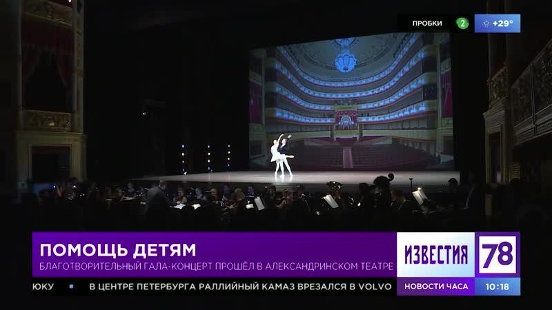Благотворительный гала-концерт в Александринском театре