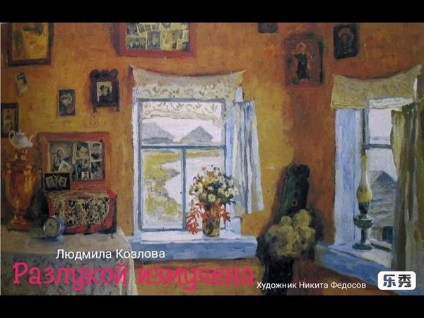 Разлукой измучена Людмила Козлова. Читает Виктор Золотоног