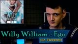 Willy William - Ego (На русскомперевод от Micro lis)