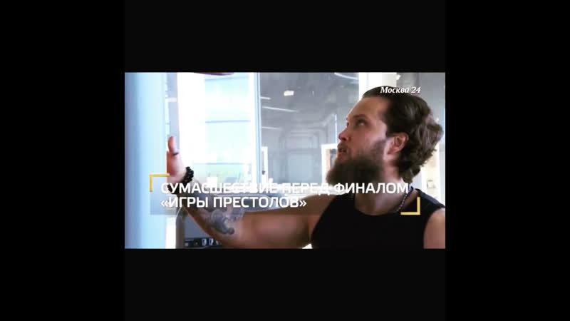 Телеканал Москва24