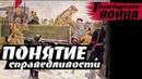 Русская справедливость не равна западной Е. Спицын, А. Пыжиков, В. Цветков