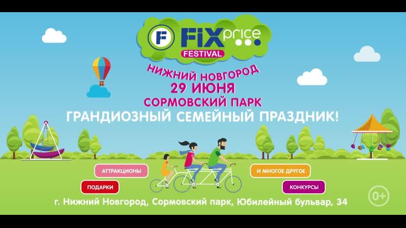 29 июня приглашаем всех на грандиозный фестиваль РЕГАТА FIX PRICE!