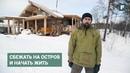 Канадская рубка в уральской глубинке: дом вдали от цивилизации своими руками FORUMHOUSE