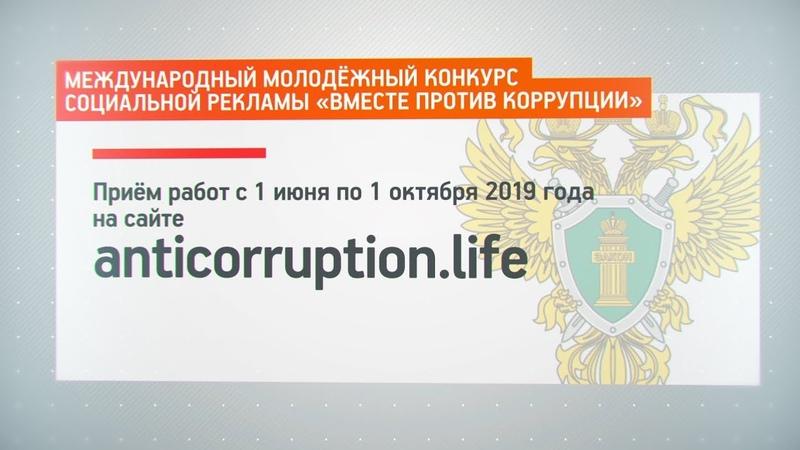 КРТВ. Международный молодёжный конкурс социальной рекламы «Вместе против коррупции»