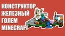 Где купить Конструктор Железный Голем Minecraft для детей Где купить Лего Майнкрафт / SoKids