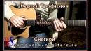 Сергей Трофимов - Снегири кавер Аккорды, Разбор песни на гитаре