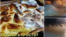 Самый ленивый завтрак. ФИНСКИЙ БЛИН в духовке за считанные минуты.Finnish pancake in the oven.