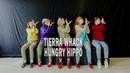 Choreography Marina Dmitrieva | Tierra Whack - Hungry Hippo