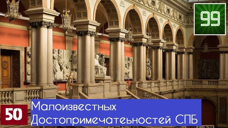50 малоизвестных достопримечательностей Санкт-Петербурга 1 часть