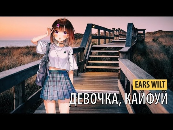 EARS WILT - девочка, кайфуй