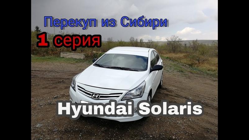 Купи-продай Hyundai Solaris 2015 год 1 серия