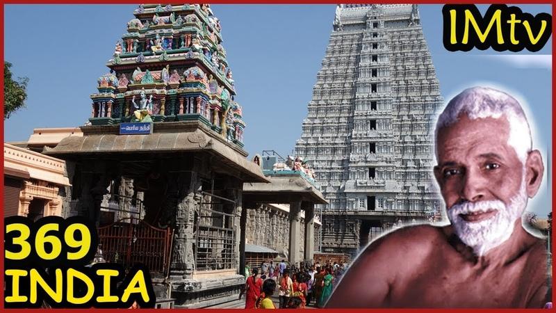 ИНДИЯ Самый БОЛЬШОЙ Храм на юге Тируваннамалаи Храм Шивы