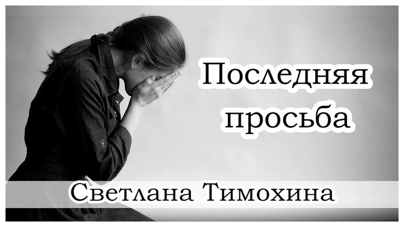 Последняя просьба - христианский рассказ. Светлана Тимохина.