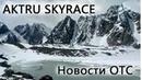 AKTRU SkyRace в новостном репортаже ОТС Выпуск 14.06.19