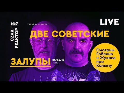 Царь-Реактор7: смотрим Гоблина и Жукова про Колыму и Дудя