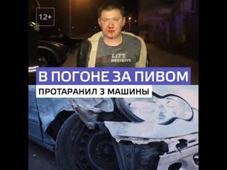 Пьяный водитель в Кирове поехал за пивом и протаранил 3 машины ДПС — Москва 24