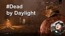 Мракобесим в Dead by Daylight