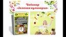 Зелёная кулинария\ Польза блюд из дикоросов\ Рецепт квашеной свеклы и холодника