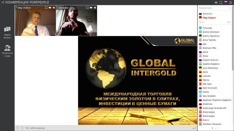 Май 2019 Олег Ульянов с сурдопереводом. Как зарабатывать в Global InterGold от 3000 евро. С переводчиком deaf