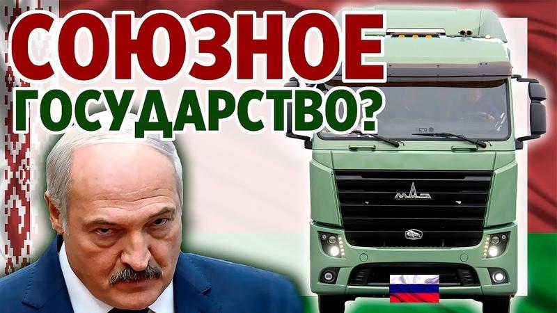 Союзное государство Спросите у МАЗа Белоруссия готова продать МАЗ МАЗ убытки