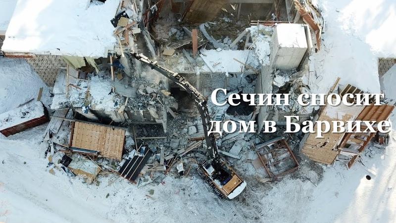 Игорь Сечин сносит свой огромный дом в Барвихе