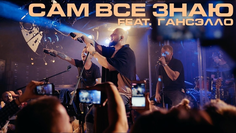 Каспийский Груз - Сам все знаю (feat. Гансэлло) LIVE in Moscow (официальное видео)