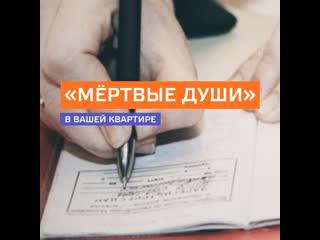 В квартире прописали умершую женщину — Москва 24