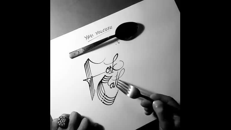 Fork Calligraphy by Yazi Yolcusu @yaziyolcusu calligraphy