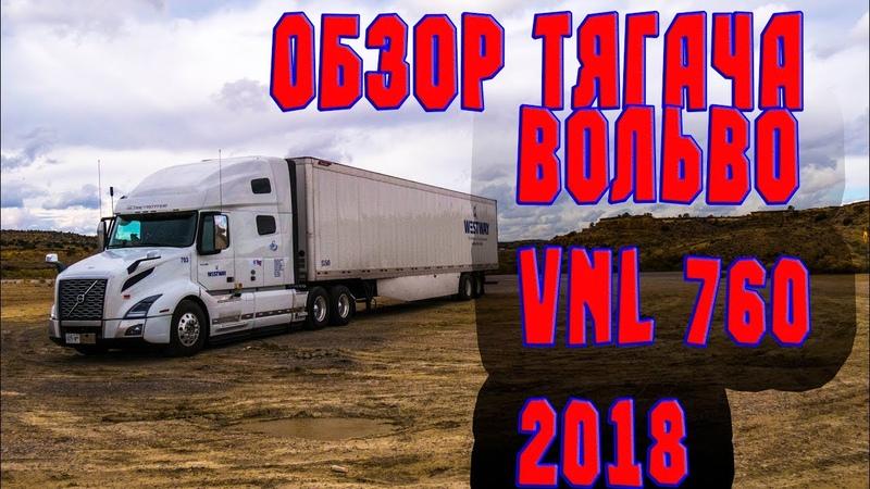 Обзор трака ВОЛЬВО в США и Канаде - VOLVO VNL 760 2018/ Дальнобой по США и Канаде - авто
