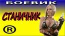 КРУТОЙ РУССКИЙ БОЕВИК. Новые боевики и криминальные фильмы 2017