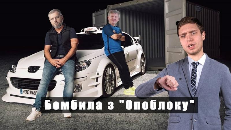 Бомбила Вілкул, добрий Ахметов і співмешканка на мільйон