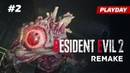 Resident Evil 2 Remake — Часть 2: Первый босс