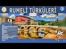 Gültekin ve Ekrem Rumeli Türküleri 3 Kosova Şinanay 12 eser