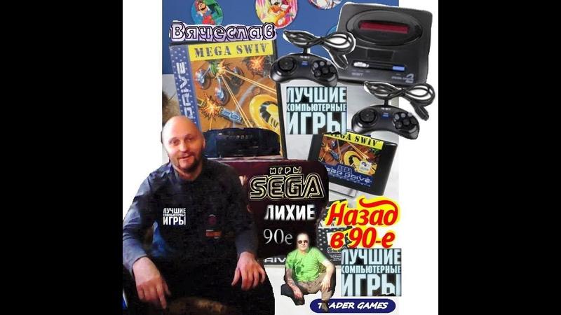 Sega mega drive 2 Mega Swiv Мега Свив Лихие 90е Игра детства 90х Вячеслав